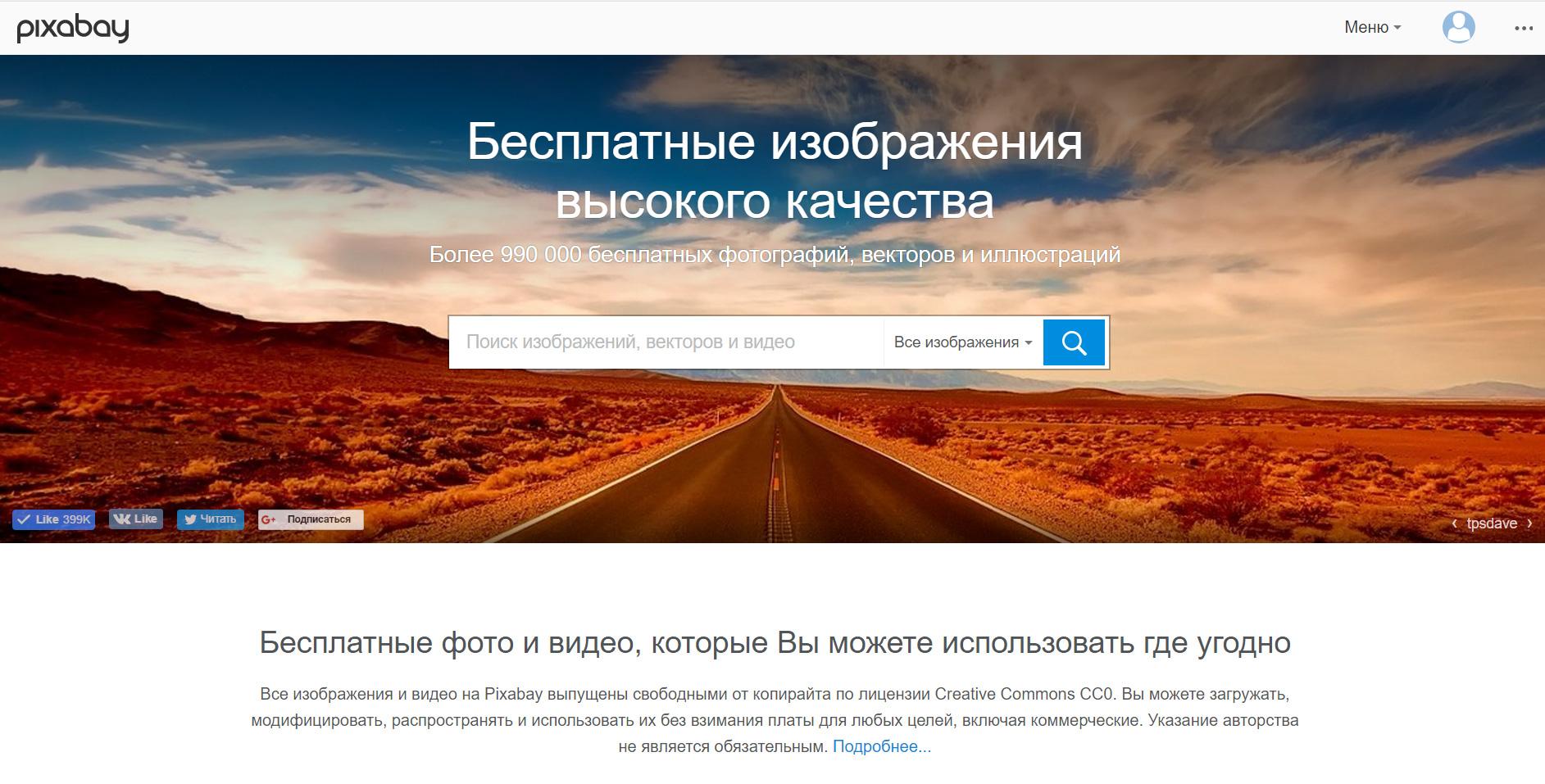 бесплатные фото и видео на pixabay